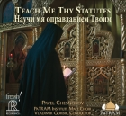 Vladimir Gorbik & Patram Institute Male Choir - Pavel Chesnokov: Teach me thy Statues